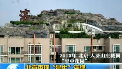 """北京再現""""最牛""""違建:私挖地下室120平方米 高6.5米"""