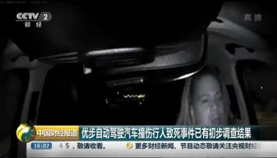 優步自動駕駛汽車撞傷行人致死事件已有初步調查結果