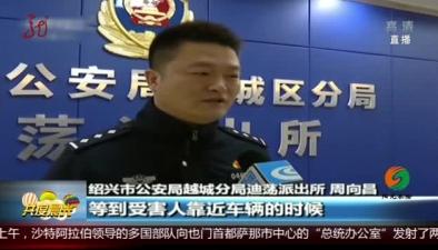 浙江:女子遭遇搶劫 嫌疑人12小時落網