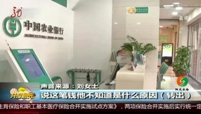 廣東:電信詐騙48萬元 騙子在銀行被抓