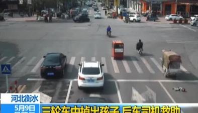 河北衡水:三輪車中掉出孩子 後車司機救助