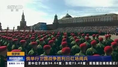 俄羅斯舉行衛國戰爭勝利日紅場閱兵