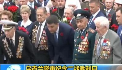 烏克蘭隆重紀念二戰勝利日