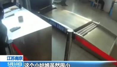 江蘇南京:與媽媽走散 姐姐帶弟弟淡定報警