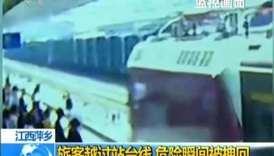 江西萍鄉:旅客越過站臺線 危險瞬間被拽回