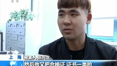 上海:謊稱低價代購手機 多人被騙