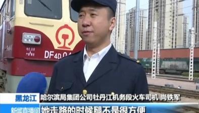 黑龍江:火車司機背老人2千米出站臺