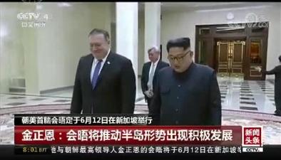 朝美首腦會晤定于6月12日在新加坡舉行