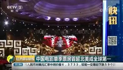 中國電影單季票房首超北美成全球第一
