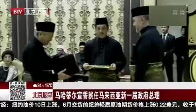 馬哈蒂爾宣誓就任馬來西亞新一屆政府總理