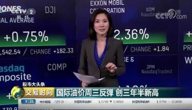 國際油價周三反彈 創三年半新高