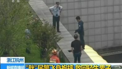"""浙江杭州:""""胖""""民警飛身抱摔 救回輕生男子"""