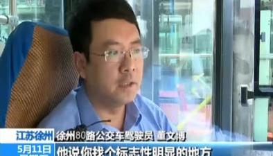 江蘇徐州:孕婦抽搐暈倒 司乘協力營救
