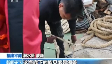 福建平潭:海底電纜斷裂 海上緊急搶修水流急能見度差 水下搶修難度大