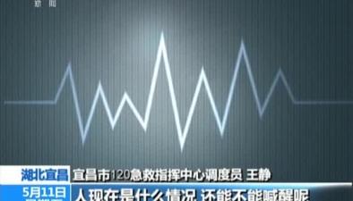 """湖北宜昌:救命的""""保持通話""""電話指導心肺復蘇為傷者贏得時間"""