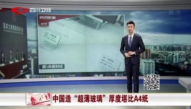 """中國造""""超薄玻璃"""" 厚度堪比A4紙"""