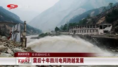 投資超600億元:震後十年四川電網跨越發展