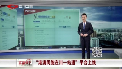 """""""港澳同胞在川一站通""""平臺上線"""