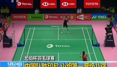 尤伯杯羽毛球賽:中國隊勝印尼 小組第一晉級八強