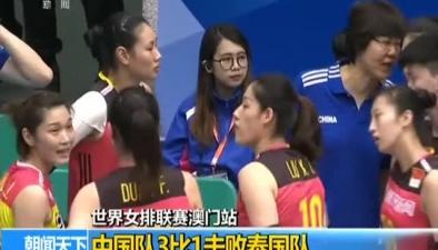 世界女排聯賽澳門站:中國隊3比1擊敗泰國隊