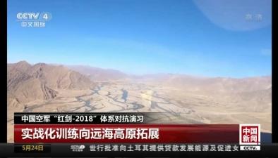 """中國空軍""""紅劍-2018""""體係對抗演習"""