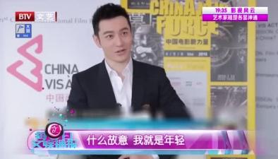"""黃曉明""""戛納"""" 做廣播體操?"""