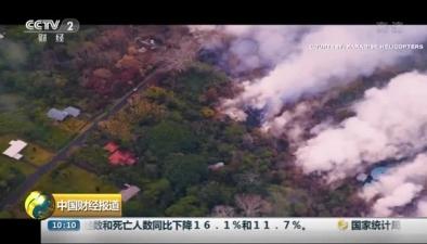 美國夏威夷基拉韋厄火山或將産生更大規模噴發