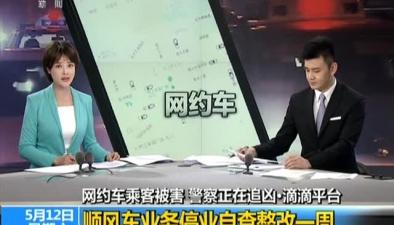 網約車乘客被害 警察正在追兇·滴滴平臺:順風車業務停業自查整改一周