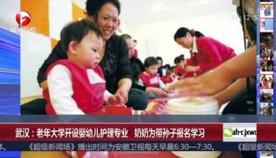 武漢:老年大學開設嬰幼兒護理專業 奶奶為帶孫子報名學習