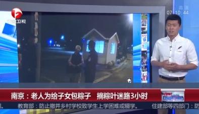 南京:老人為給子女包粽子 摘粽葉迷路3小時