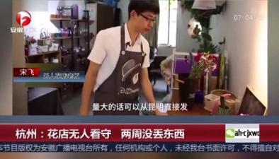 杭州:花店無人看守 兩周沒丟東西