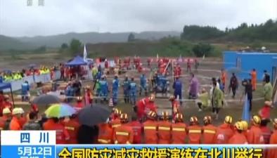 四川:全國防災減災救援演練在北川舉行