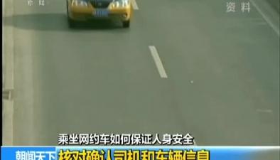 新聞鏈接:乘坐網約車如何保證人身安全