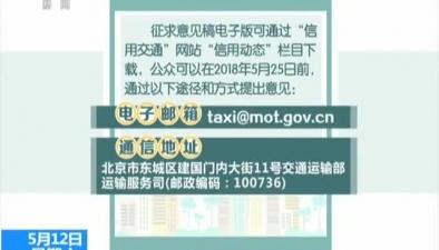 交通運輸部:失信名單將予以公示