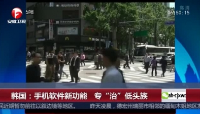 """韓國:手機軟件新功能 專""""治""""低頭族"""