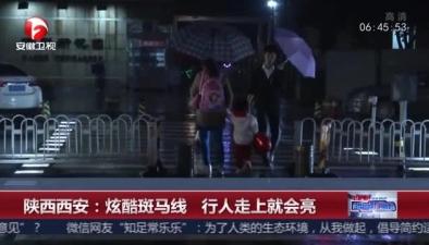 陜西西安:炫酷斑馬線 行人走上就會亮