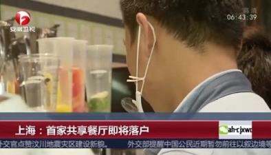 上海:首家共享餐廳即將落戶