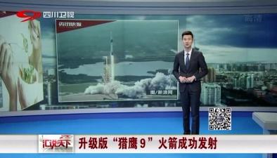 """升級版""""獵鷹9""""火箭成功發射"""