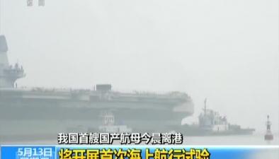 我國首艘國産航母今晨離港:將開展首次海上航行試驗
