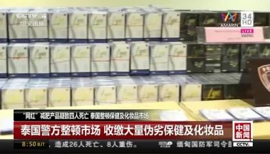 """""""網紅""""減肥産品疑致四人死亡 泰國整頓保健及化粧品市場"""