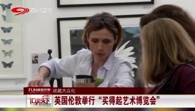 """收藏大眾化:英國倫敦舉行""""買得起藝術博覽會"""""""