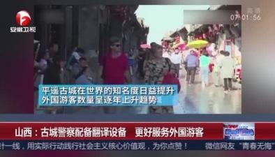 山西:古城警察配備翻譯設備 更好服務外國遊客