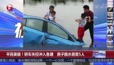 平民英雄!轎車失控衝入魚塘 男子跳水勇救5人