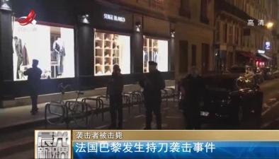 法國巴黎發生持刀襲擊事件 襲擊者被擊斃