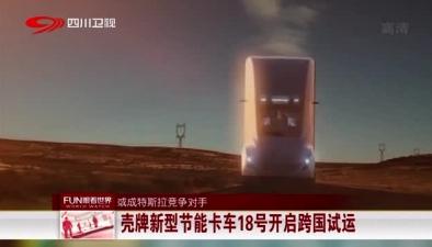 或成特斯拉競爭對手:殼牌新型節能卡車18號開啟跨國試運