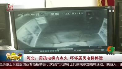 河北:男孩電梯內點火 嚇壞居民電梯停運
