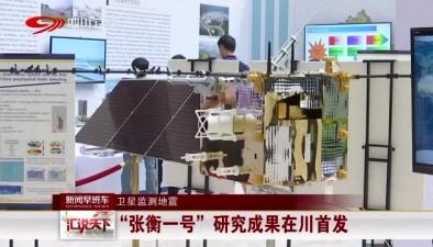 """衛星監測地震:""""張衡一號""""研究成果在川首發"""