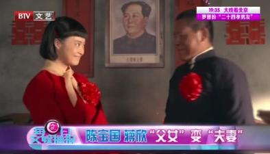 """特別有緣分的搭檔:陳寶國 蔣欣 """"父女""""變""""夫妻"""""""
