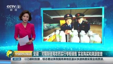 安徽:對限制使用農藥實行專櫃銷售 實名購買和溯源管理
