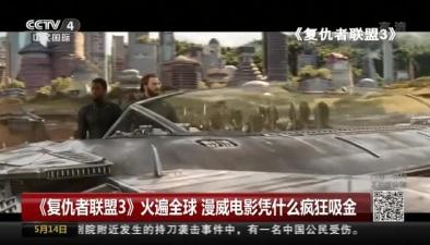《復仇者聯盟3》火遍全球 漫威電影憑什麼瘋狂吸金